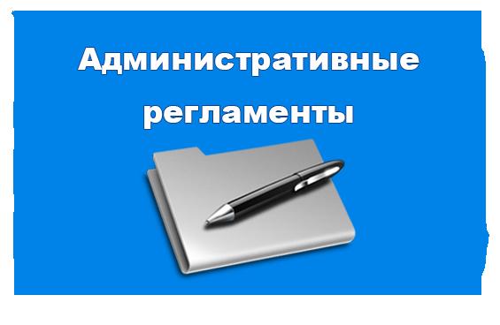Административные регламенты